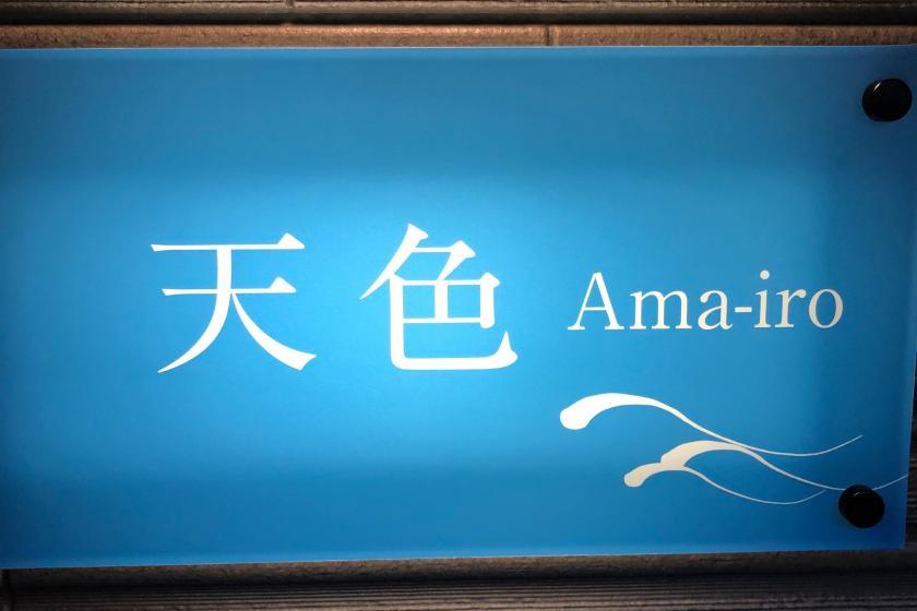 天色(Amairo) /群青(Gunjo) ‐露天風呂付き離れ‐【部屋食】