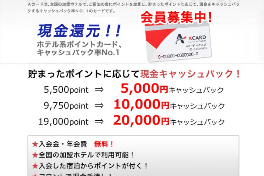 "[Caution] A card ""New enrollment only ★ Per person, one night stay [Conditions] Plan 500 points awarded ★"