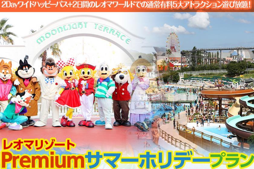 【2Dayワイドハッピーパス+有料アトラクション無料】夏休み!Premiumサマーホリデープラン