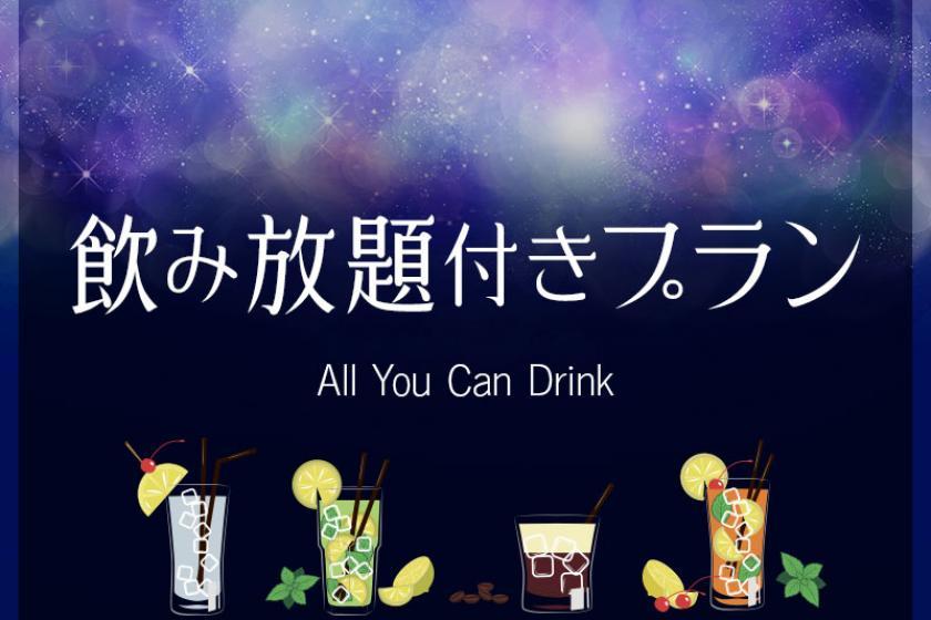 【飲み放題付き】アルコール20種類が90分飲み放題プラン