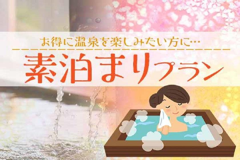 【素泊まり】アクティブに塩原温泉を満喫!素泊まりプラン