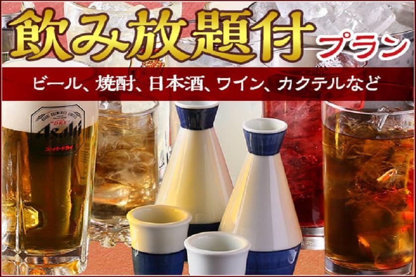 【8/31まで無料キャンペーン】大満足90分♪アルコール飲み放題付きプラン!