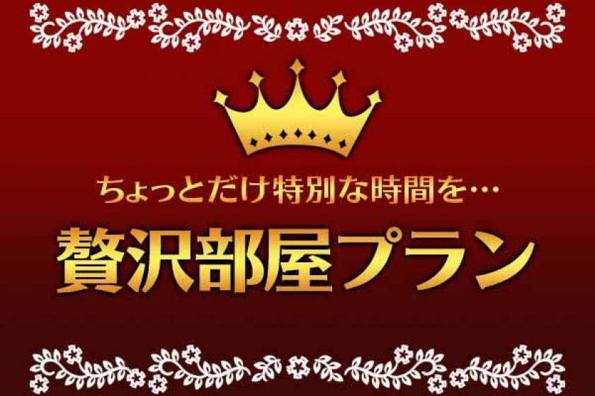 ♪♫♬ 特別室 HP限定プラン  ★1泊朝食付★(最大 大人4名さまご利用可能) ♪♫♬