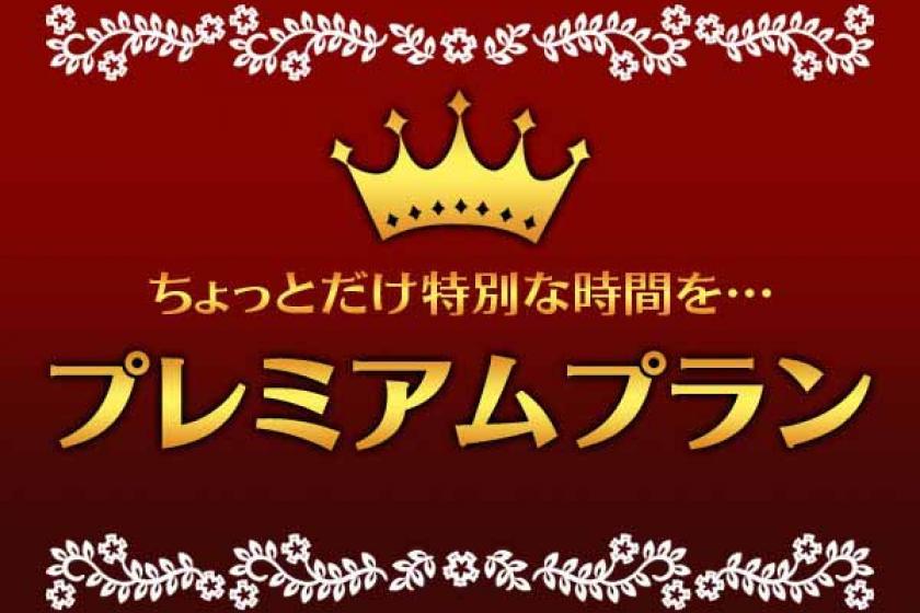 ♪♫♬ 準特別室 HP限定プラン ★1泊朝食付き★(最大 大人4名さまご利用可能) ♪♫♬