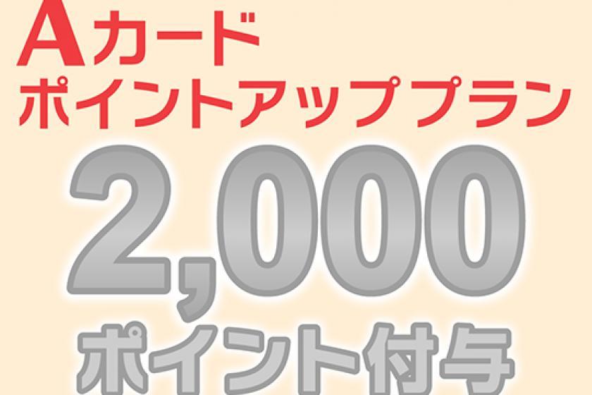 ★Aカード会員限定★2000ポイント付与プラン!ダブルルームシングルユース(ユニットバス付)