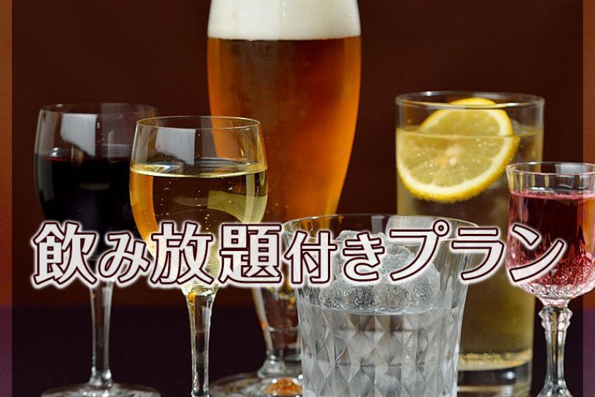 【飲み放題90分付】アルコール飲み放題★1泊2食バイキングプラン