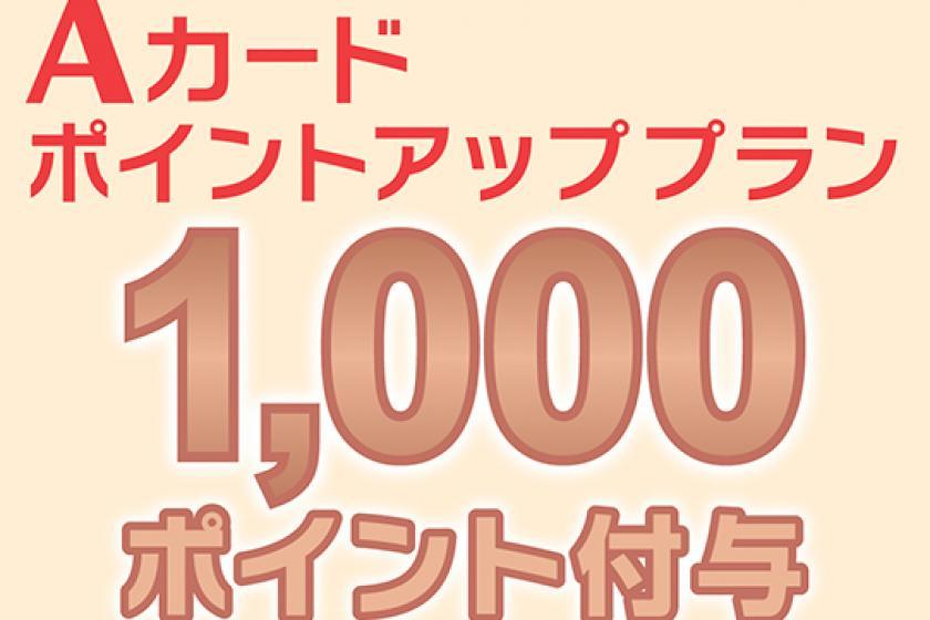 ★Aカード会員限定★1000ポイント付与プラン!ダブルルームシングルユース(ユニットバス付)