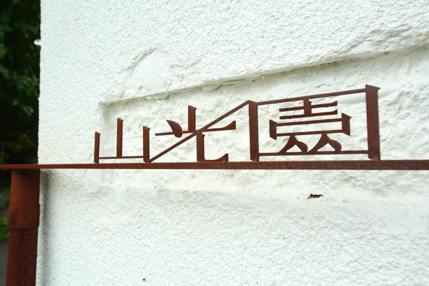湯布院溫泉旅遊酒店三園