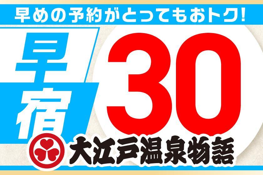 【早宿30】 バイキングプラン 1泊2食付 30日前の予約で一人¥1,000円引き!+特典付き