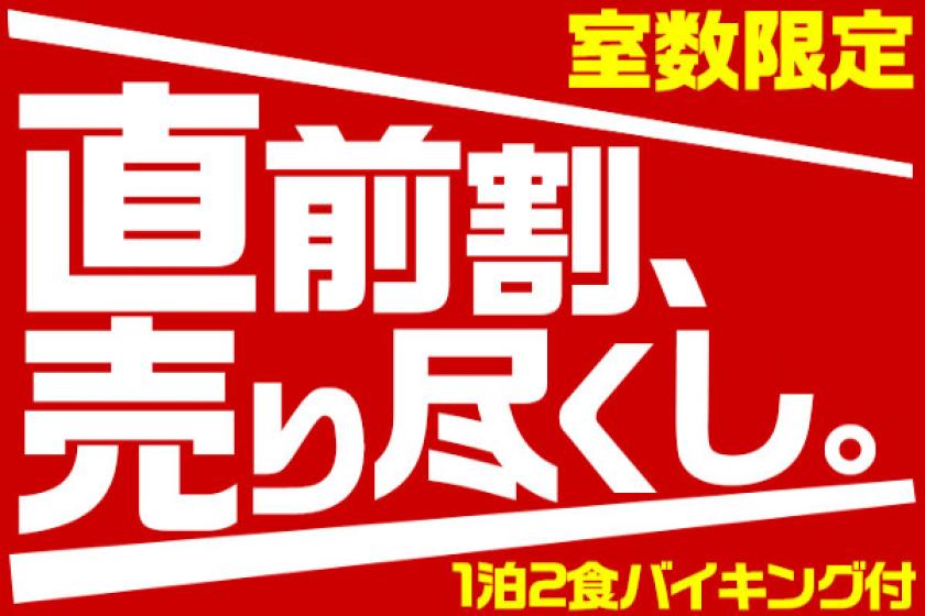 【休日限定】売り尽くしセール アーリーチェックアウトでお得/10:00(チケットなし) 夏休みも割引中!