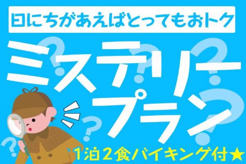 【平日限定】日にちが合えばお得!ミステリープラン(チケットなし)<6/30まで かに食べ放題>
