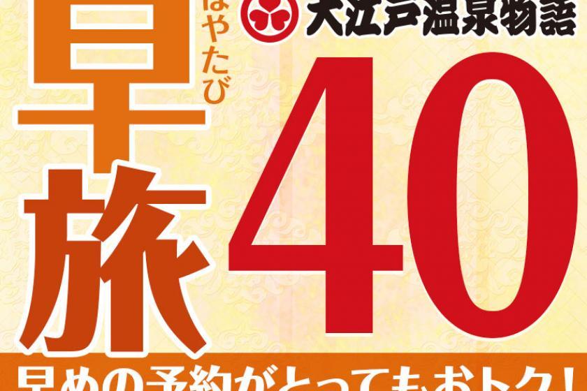 〈早宿40〉WEB限定!早宿プラン ★1泊朝食付き★