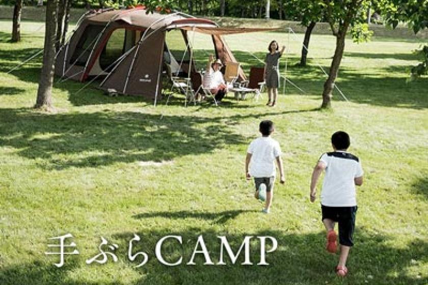 手ぶらキャンププラン