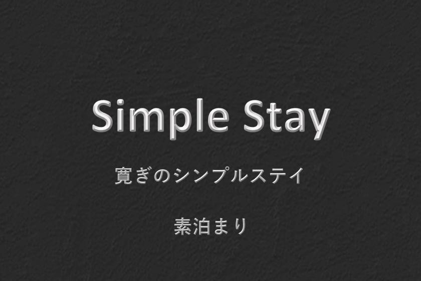<会員>【スタンダード】三交インGrande名古屋 大浴場付き<素泊り>