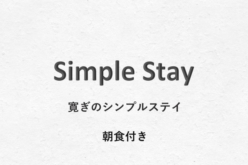 <会員>【スタンダード】三交インGrande名古屋 大浴場付き<朝食付き>