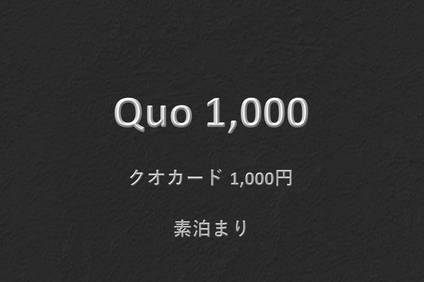 <一般>ご出張の方必見!便利なQUOカード1,000円付き-素泊まり-