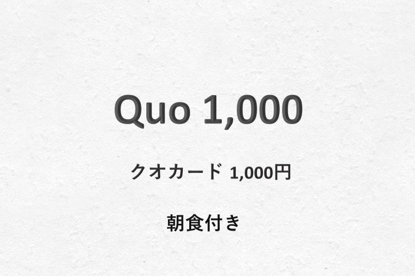 <一般>ご出張の方必見!便利なQUOカード1,000円付き-朝食付き-