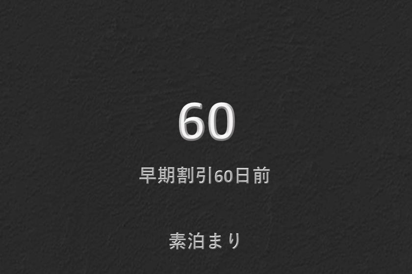 【早割60】60日前までの予約がお得 ~素泊まり~
