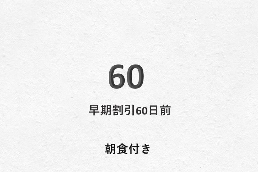 【早割60】60日前までの予約がお得 【朝食付き】