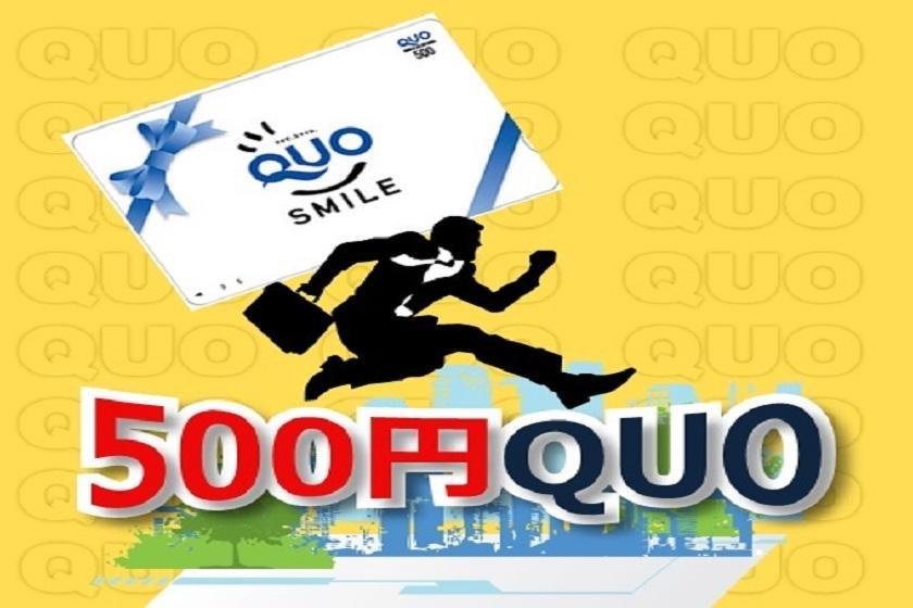 ≪会員≫【ビジネスの方に必見!!】≪QUOカード500円分付き≫ シングルプラン♪