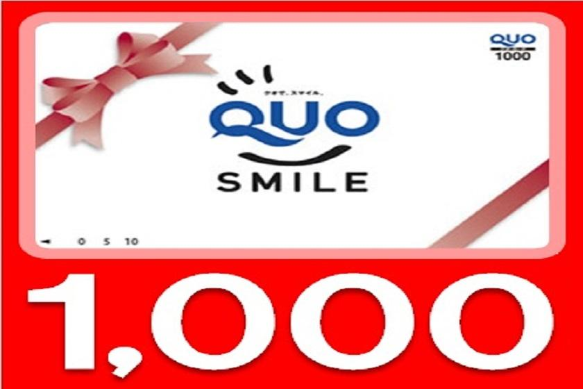 «회원»【대상 외 : Go To 【사업으로 꼭! ! ] «QUO 카드 1,000 엔분 포함»싱글 플랜 ♪