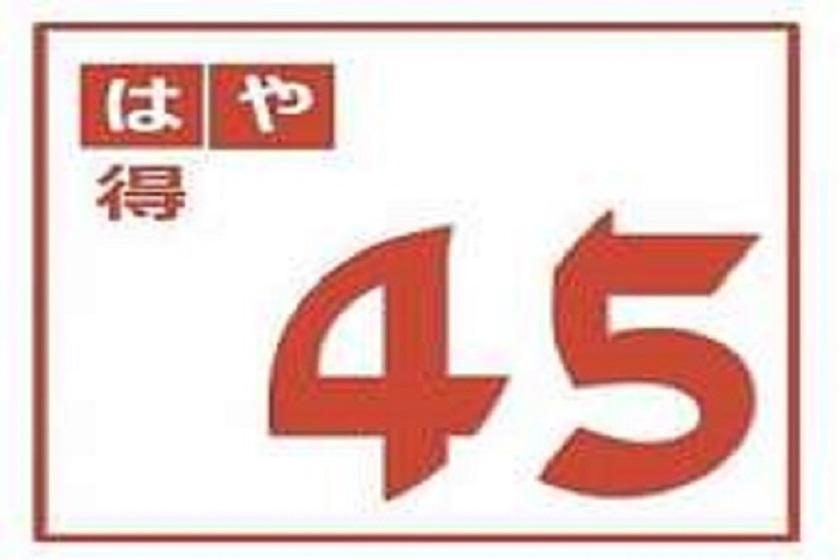 ≪会員≫【早とく45】45日前の早期予約が更にお得♪シングルプラン♪