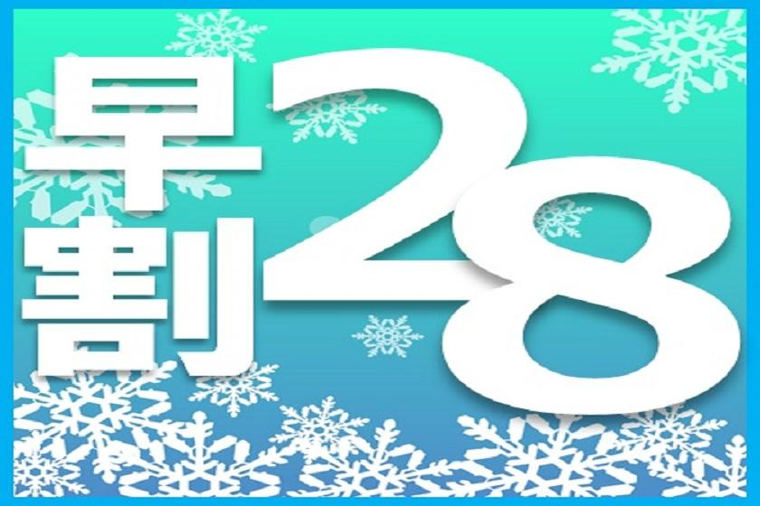 ≪会員≫【早割28】28日前の早期予約が一番お得♪シングルプラン♪