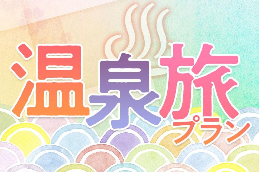 【温泉旅】★再開記念★お一人様最大1,000円引タイムセール実施中!1泊2食バイキング
