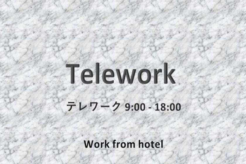 Stay for 9 hours! Telework support plan (9:00 IN / 18:00 OUT) with VOD ☆ Large communal bath available from 15:00 ☆