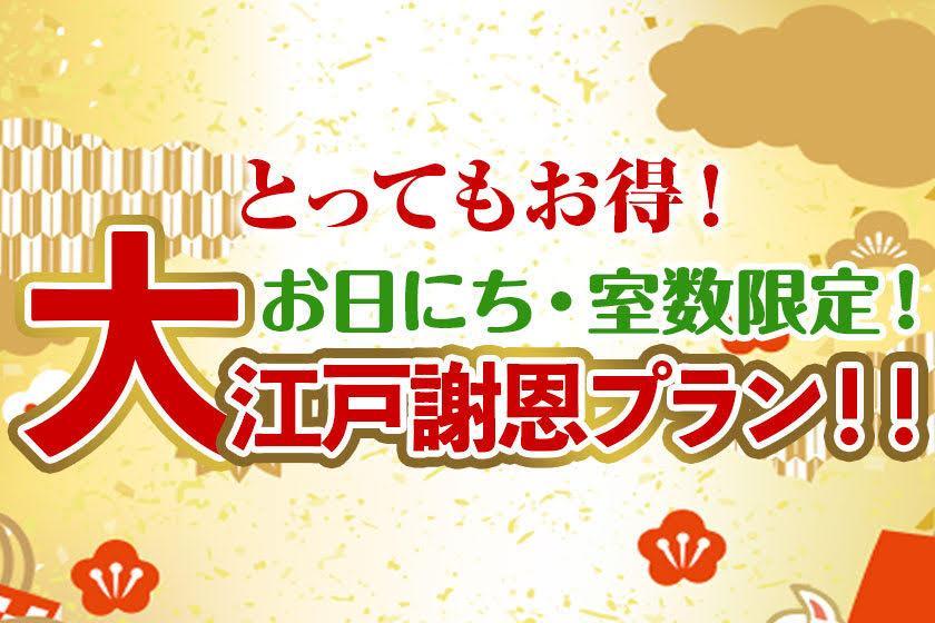 再開記念タイムセール!一人最大2000円割引実施中!大江戸【 謝恩 】プラン♪1泊2食バイキング付