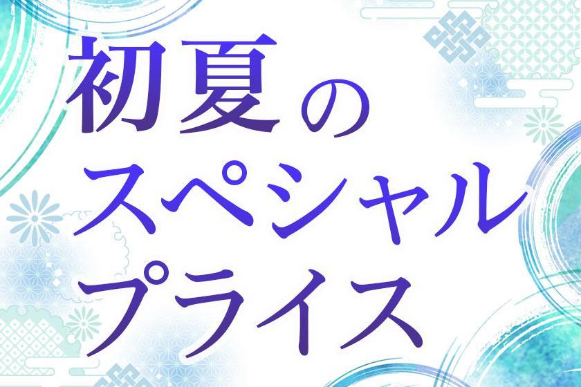【室数限定】初夏の大特価プラン!(チケットなし)