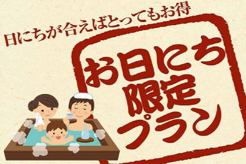 【6月・7月土曜日限定】割引バイキングプラン1泊2食付