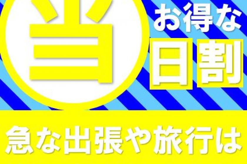 【会員】【素泊まり】今日の予約はこちらから♪当日限定プラン!!