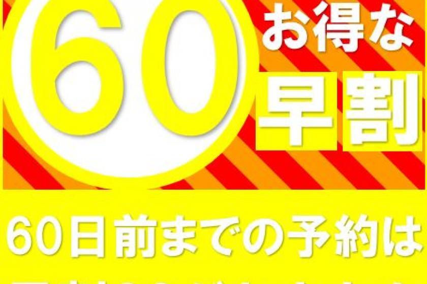【会員】【早期割引60】【素泊まり】60日前まで限定!早期予約ならこちらのプラン♪