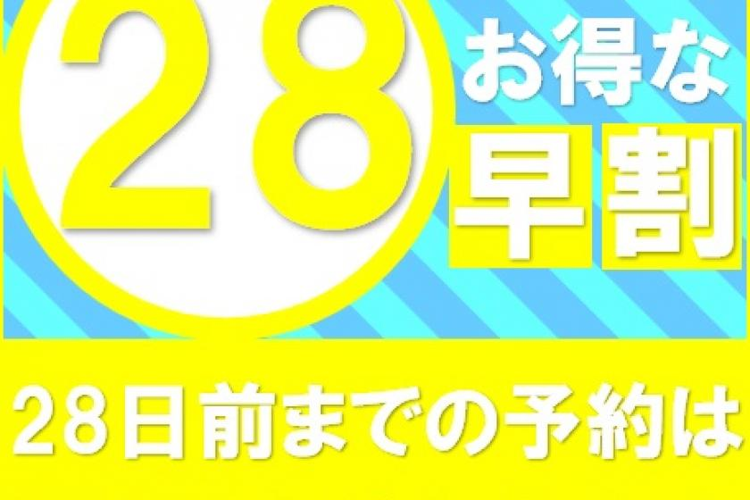 【会員】【早期割引28】【素泊まり】28日前まで!早期予約ならこちらのプラン♪