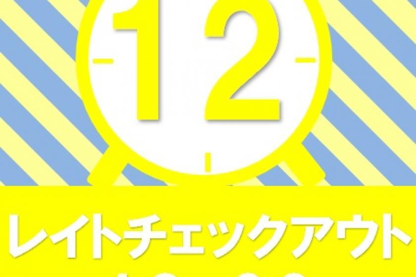 【会員】【素泊まり】朝はゆっくりお出かけ◎【12時チェックアウト】のんびりプラン♪