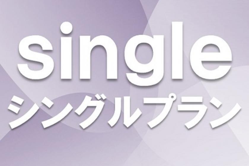 【会員】シングルプラン