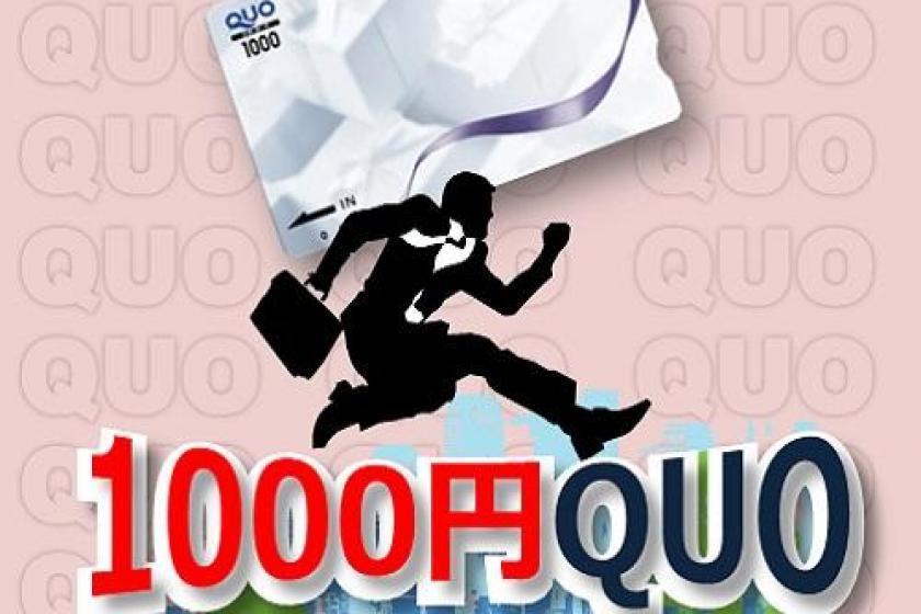 【対象外:Go To】会員【QUOカード1,000円付】◇素泊り◇