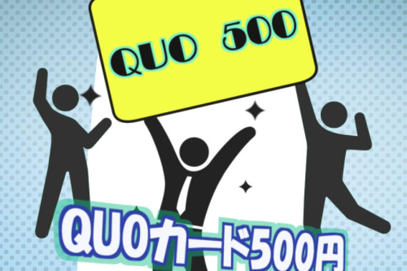 【対象外:Go To】会員【QUOカード500円付き】◇素泊り◇