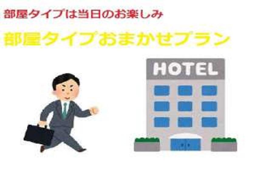 ≪会員≫【部屋タイプはホテルにおまかせ!】当日までのお楽しみプラン♪【朝食無料】