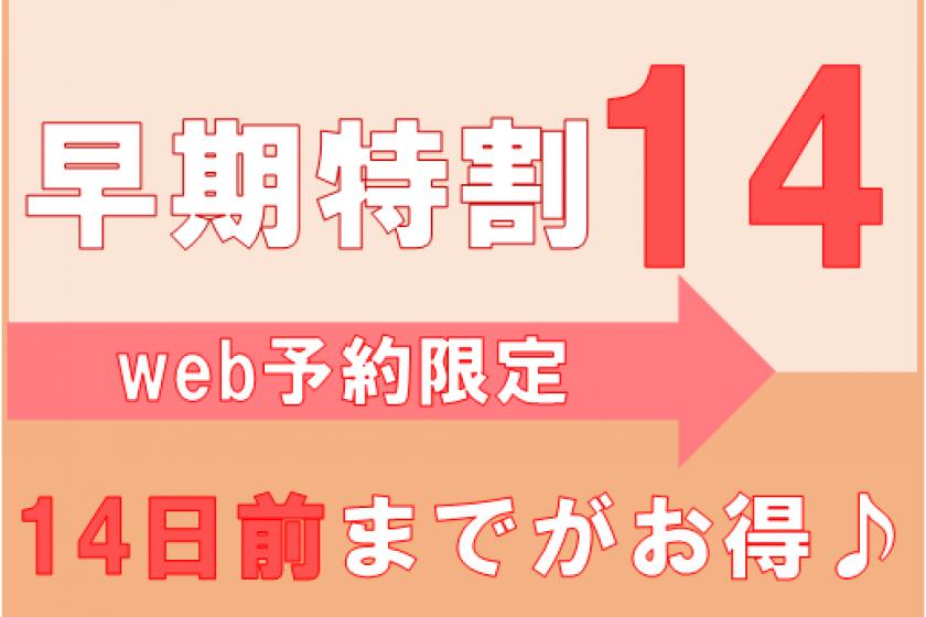 14日前予約特典☆早割りプラン【朝食無料】♪