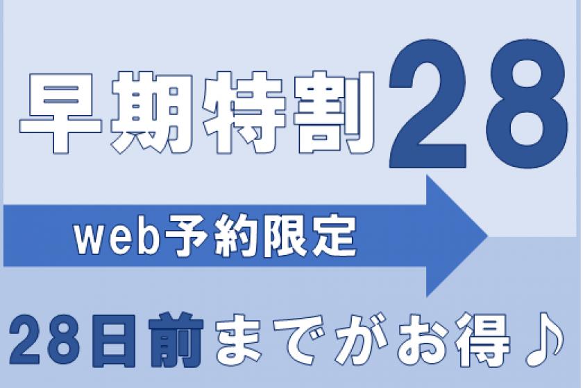28日前予約特典☆早割りプラン【朝食無料】♪