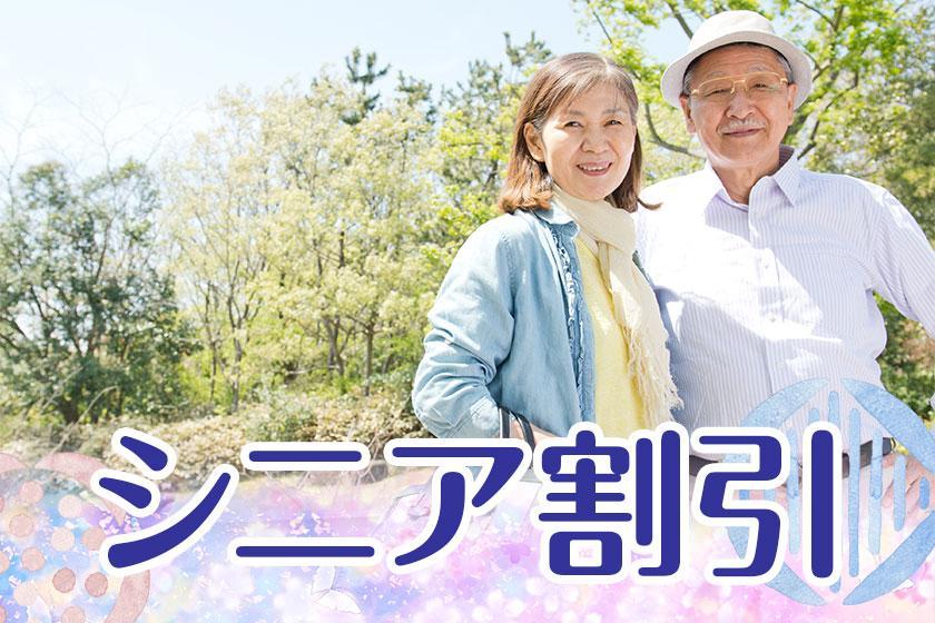 60歳以上限定【 シニア割引 】プラン♪1泊2食バイキング付