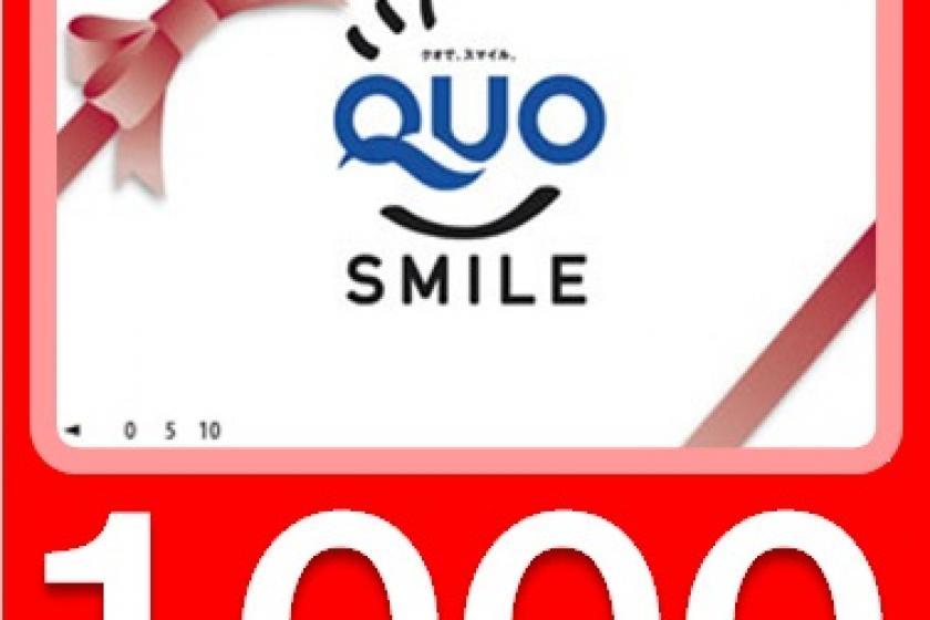 【대상 외 : Go To] 출장 중에도 혼자가 아니야! 가족이나 동료와 호텔에서 원격 회식 플랜 (QUO 카드 1,000 엔 + VOD 서비스 포함) 【기간 한정】