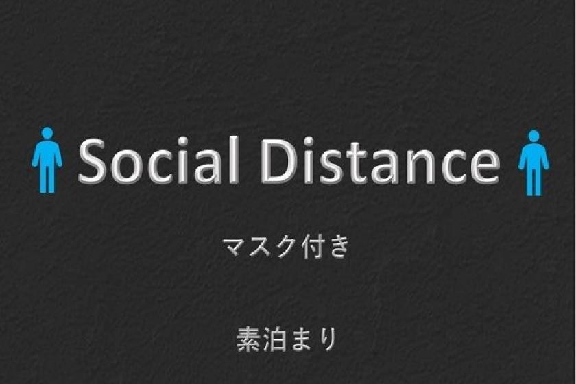 【新生活様式を応援♪】マスク付ソーシャルディスタンスプラン【期間限定】