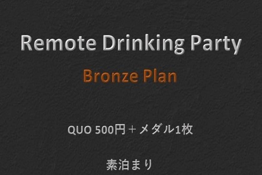 【対象外:Go To】【出張先でも一人じゃない!】QUO500円付き!家族や仲間とホテルでリモート飲み会プラン【今だけお得】~素泊まり~