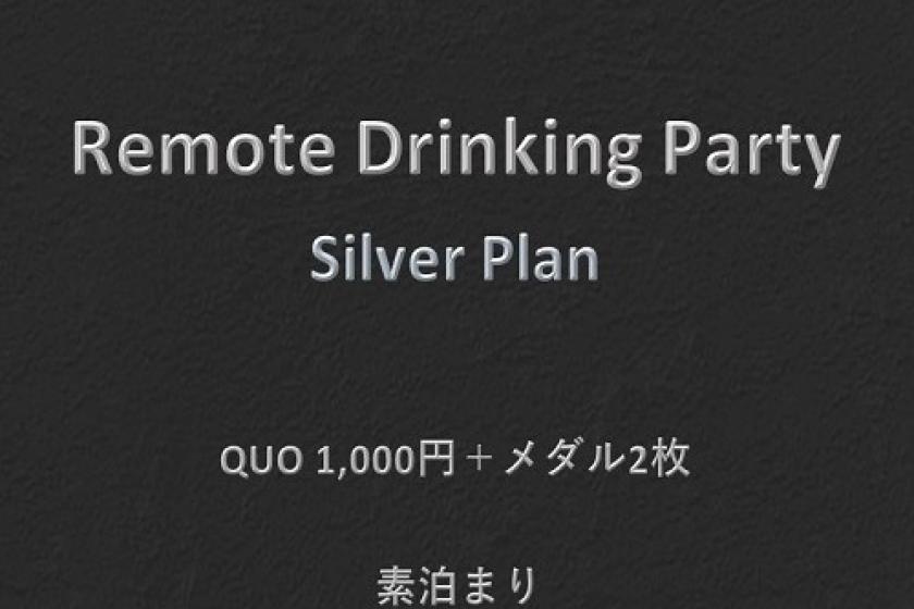 【対象外:Go To】【出張先でも一人じゃない!】QUO1000円付き!家族や仲間とホテルでリモート飲み会プラン【今だけお得】~素泊まり~