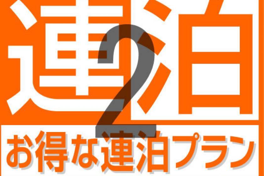 前入りがお得♪★2連泊~割引プラン★2泊以上から★アウトバスシングルA★軽朝食無料