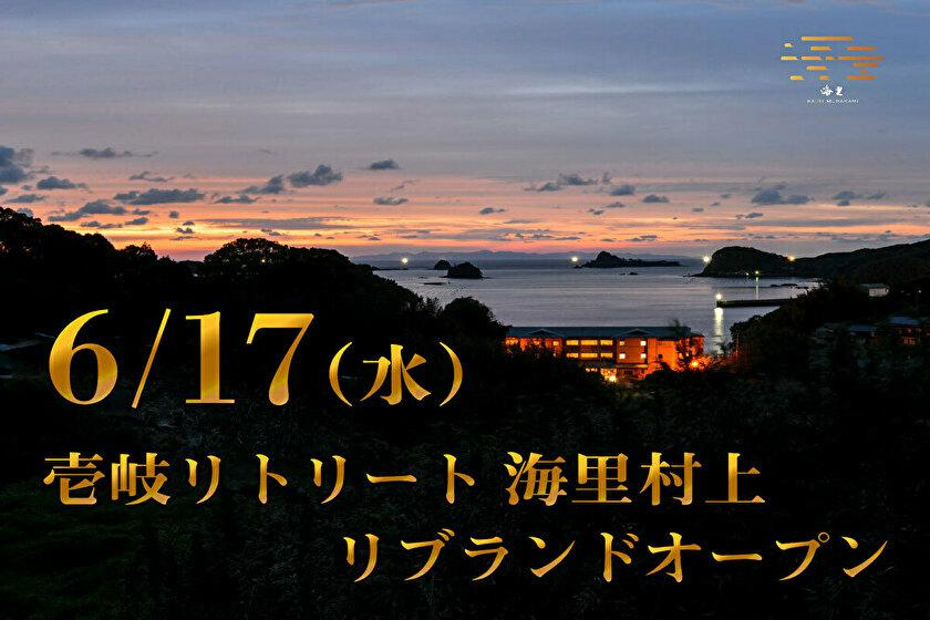 [Limited to residents of 7 prefectures in Kyushu] Go To Nagasaki Ikijima = Upgrade commitment =