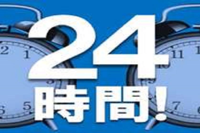 ≪会員≫【愛知県民様限定!】地元料理を堪能しよう♪24時間ロングステイプラン!!